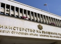 Издават визи за руснаци по облекчен ред