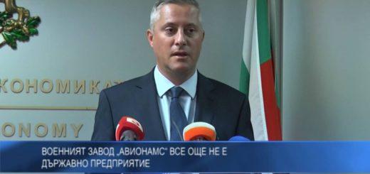 """Военният завод """"Авионамс"""" все още не е държавно предприятие"""