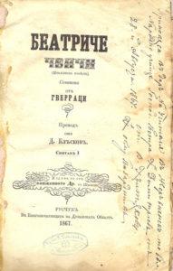 EVTIMOV-2