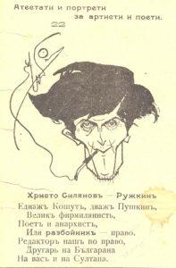 EVTIMOV-3