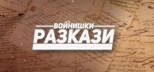 voinishki-razkazi-sait
