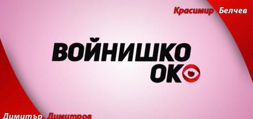 voinishko_oko-16x9-imena