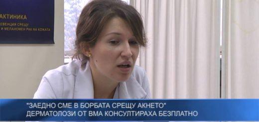 """""""Заедно сме в борбата срещу акнето"""" – дерматолози от ВМА консултираха безплатно"""