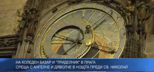 """На Коледен базар и """"Триделник"""" в Прага"""