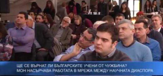 Ще се върнат ли българските учени от чужбина? МОН насърчава работата в мрежа между научната диаспора