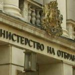 Одобрени са допълнителни разходи по бюджета на Министерството на отбраната