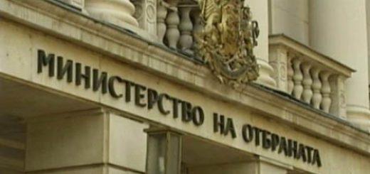 ministerstvo na otbranata