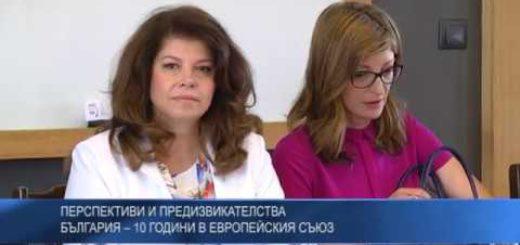 Перспективи и предизвикателства. България – 10 години в Европейския съюз