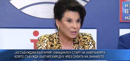 """Официален старт на кампанията """"Аз събуждам България"""""""