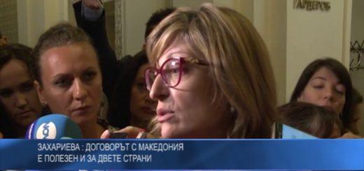 Захариева : Договорът с Македония е полезен и за двете страни
