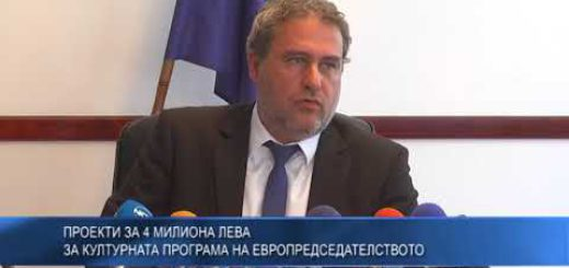Проекти за 4 милиона лева за културната програма на eвропредседателството