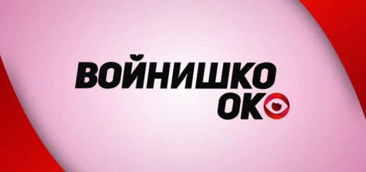 voinishko_oko-16x9
