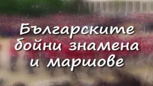 Българските бойни знамена и маршове