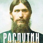 Cover_Rasputin_1