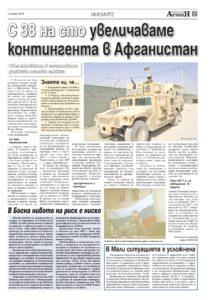 https://armymedia.bg/wp-content/uploads/2018/01/07-213x300.jpg