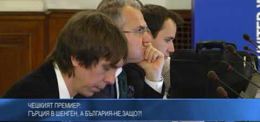 Гърция в Шенген, а България не. Защо?! – коментира чешкият премиер Андрей Бабиш