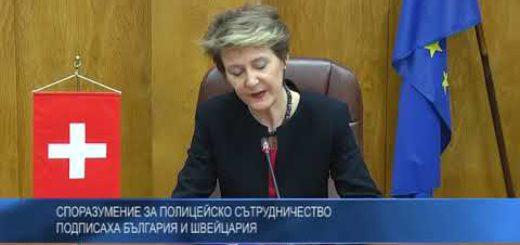 Споразумение за полицейско сътрудничество подписаха България и Швейцария