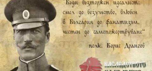 Военните репортери – откриване паметника на полк. Дрангов