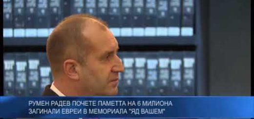"""Румен Радев участва в церемонията при запалване на вечния огън в """"Яд Вашем"""""""