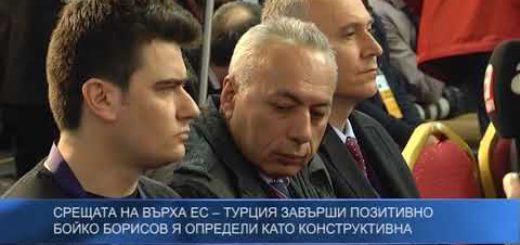 Срещата на върха ЕС – Турция завърши позитивно: Бойко Борисов определи срещата като конструктивна
