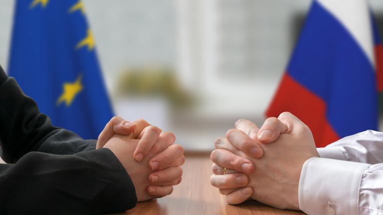 ЕС предлага на Русия диалог по сигурността