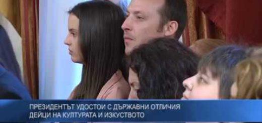 Президентът Румен Радев удостои с държавни отличия дейци на културата и изкуството
