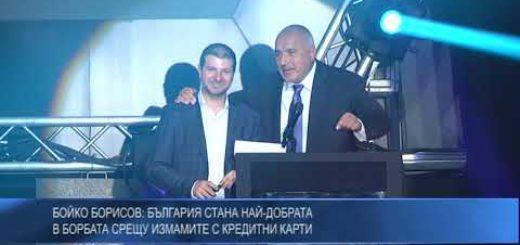 Бойко Борисов: България стана най-добрата в борбата срещу измамите с кредитни карти
