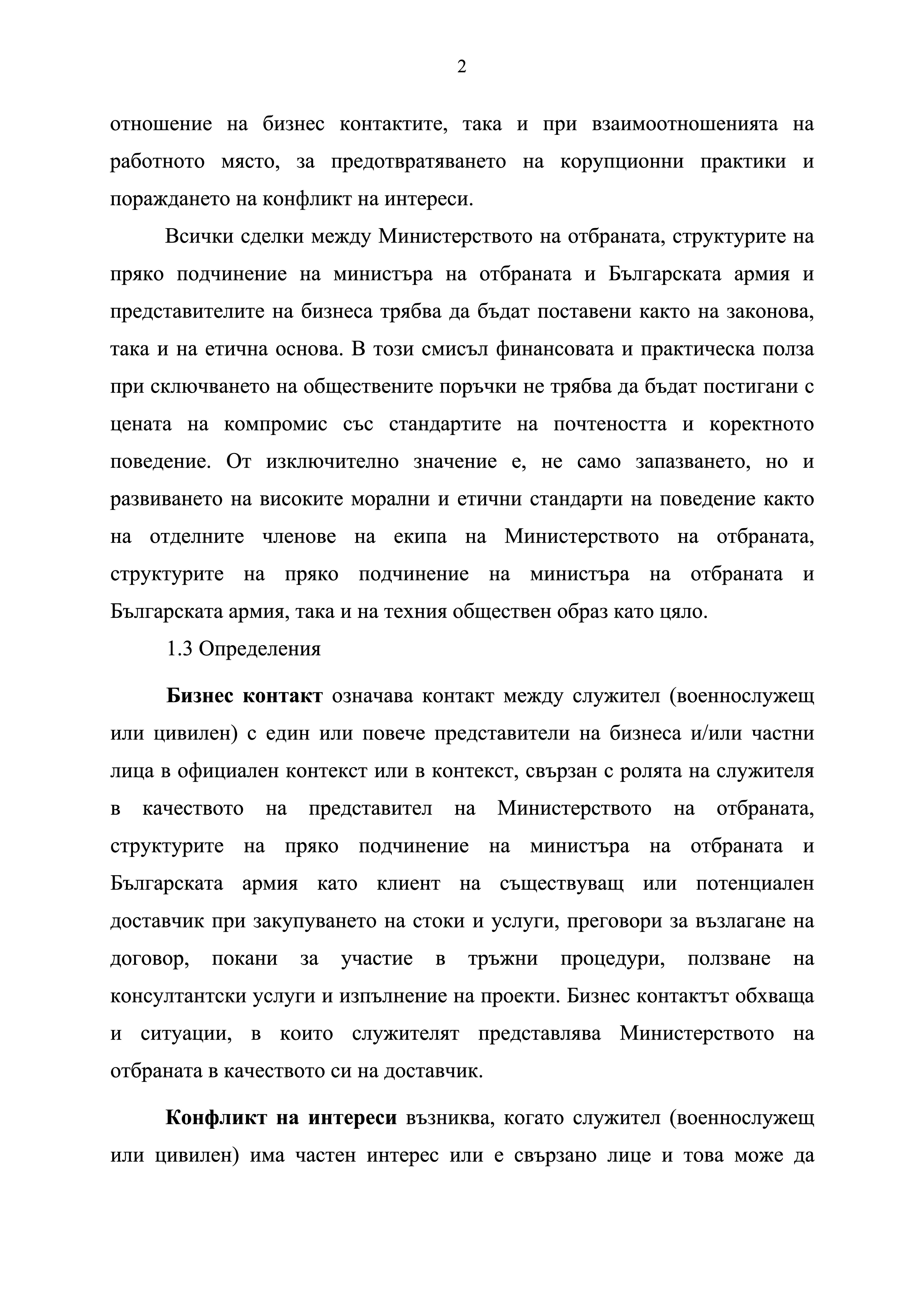 kodeks_etichno_povedenie_002