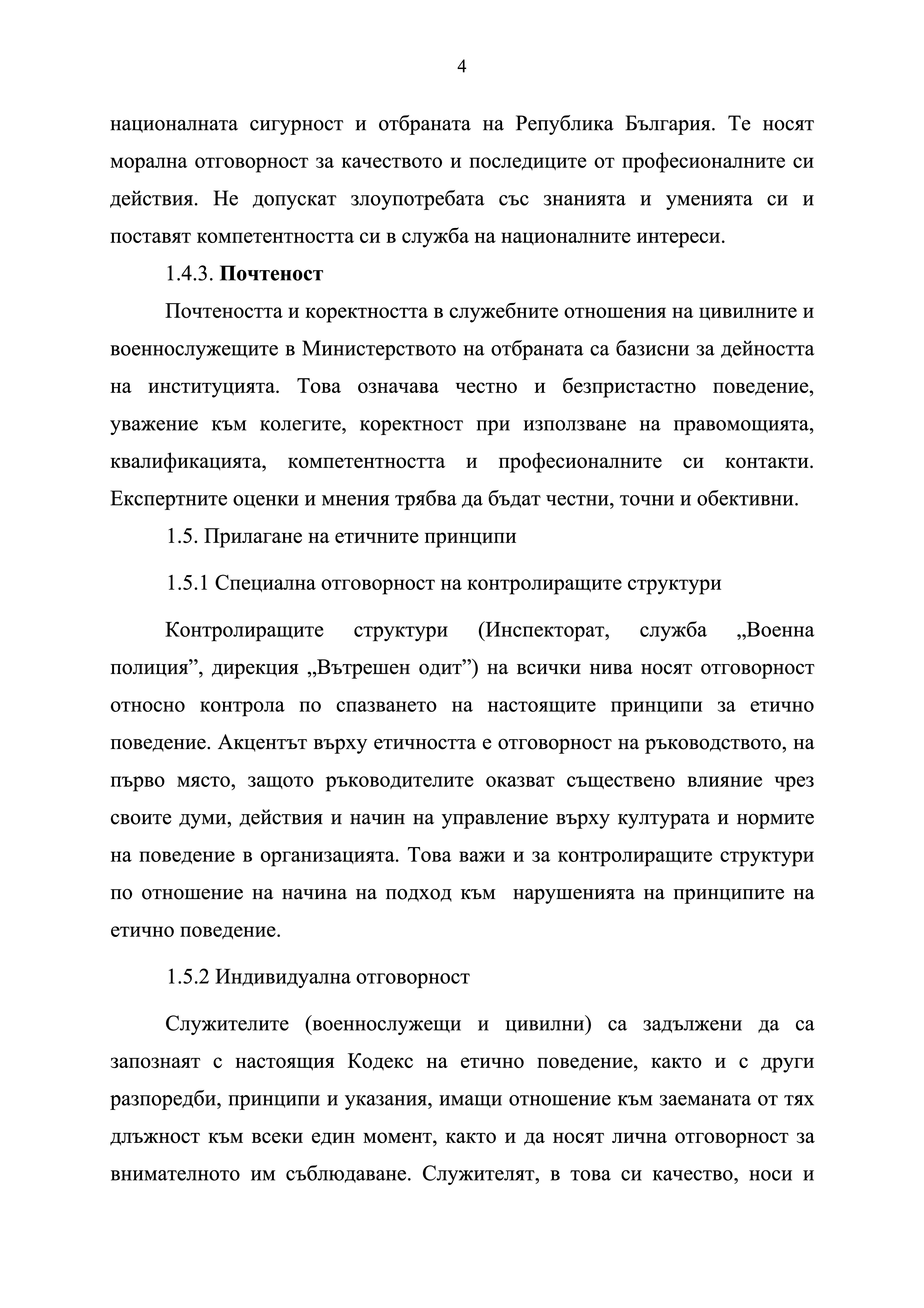 kodeks_etichno_povedenie_004