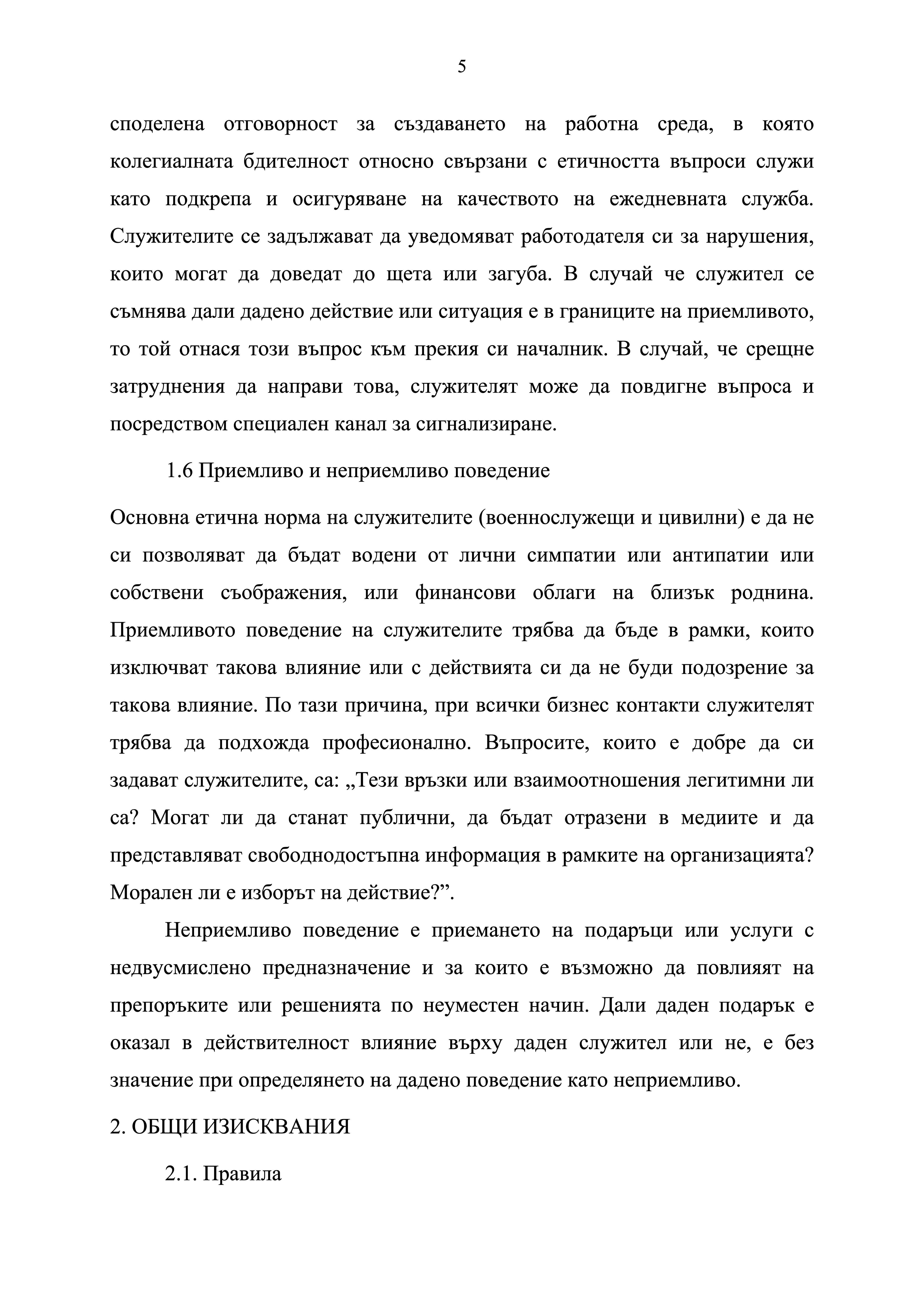 kodeks_etichno_povedenie_005
