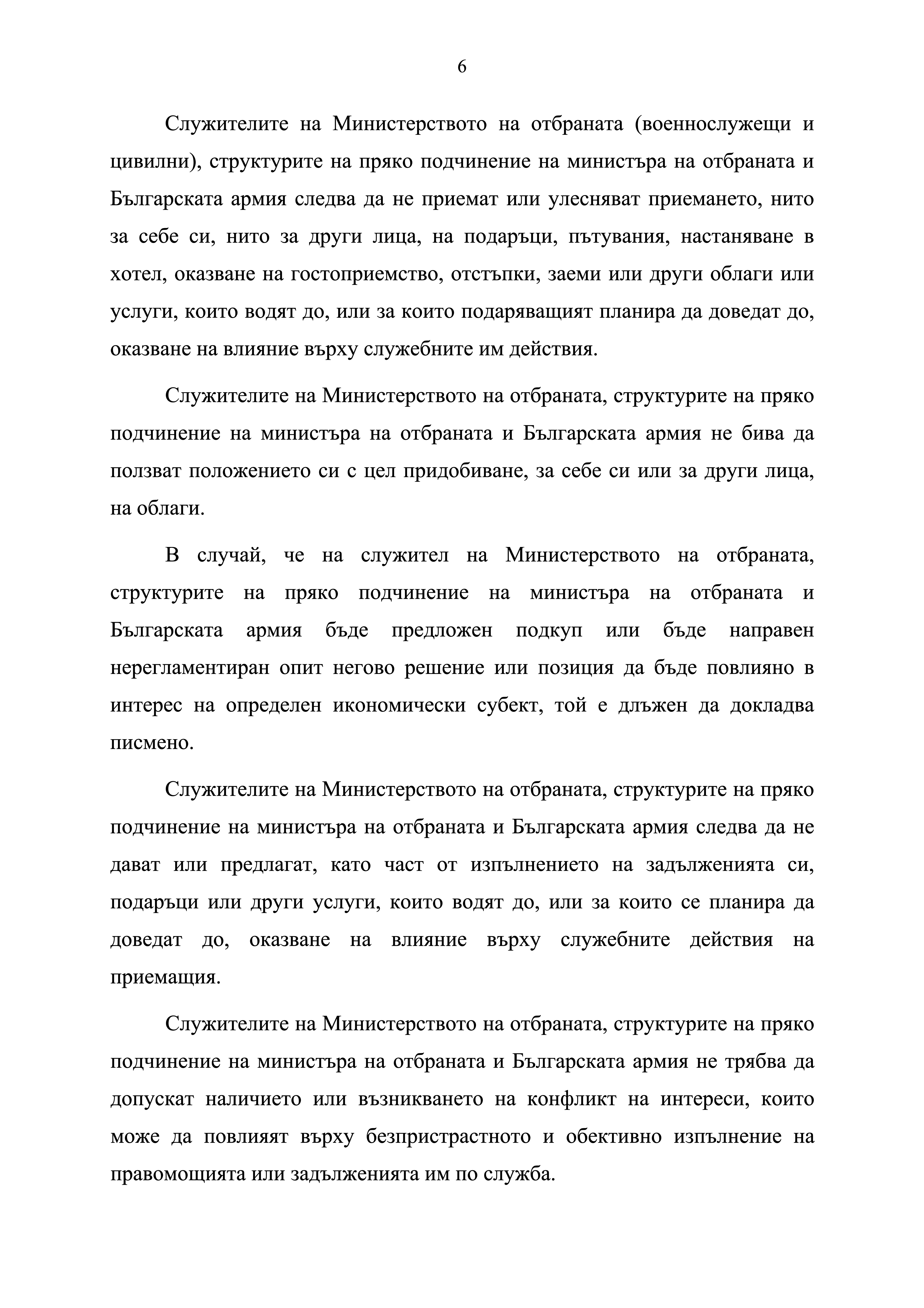 kodeks_etichno_povedenie_006