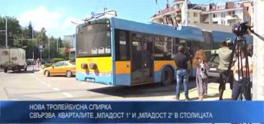 """Нова тролейбусна спирка свързва кварталите """"Младост 1"""" и """"Младост 2"""" в столицата"""