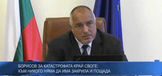 Борисов за катастрофата край Своге: Към никого няма да има закрила и пощада