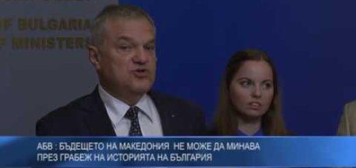 АБВ: Бъдещето на Македония не може да минава през грабеж на историята на България