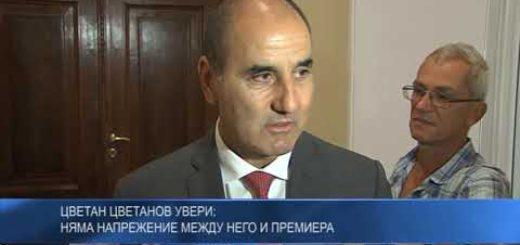 Цветан Цветанов увери: Няма напрежение между него и премиера