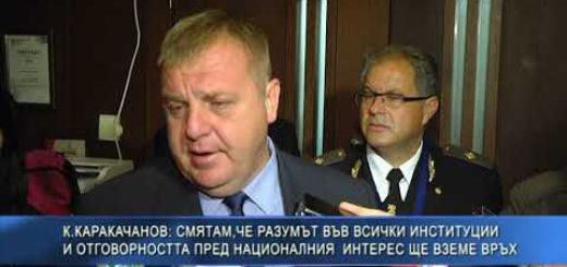 Каракачанов: Смятам,че разумът и отговорността пред националния интерес ще вземе връх