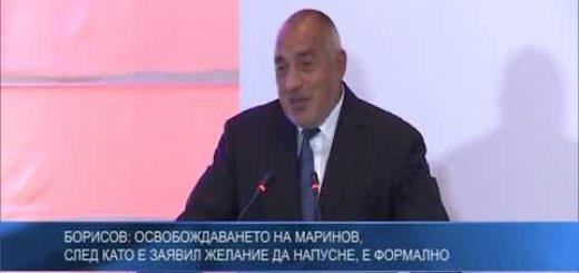 Борисов: Освобождаването на Маринов, след като е заявил желание да напусне, е формално