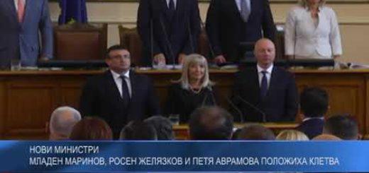 Нови министри: Младен Маринов, Росен Желязков и Петя Аврамова положиха клетва