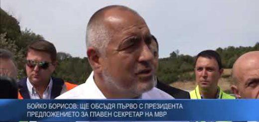 Бойко Борисов: Ще обсъдя първо с президента предложението за главен секретар на МВР