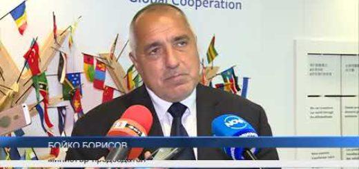 Борисов за борбата срещу наркотиците: Ние сме сред най-добрите партньори на ДЕА и Интерпол