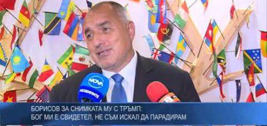 Борисов за снимката му с Тръмп: Бог ми е свидетел, не съм искал да парадирам