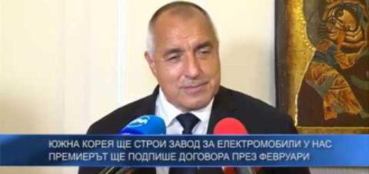 Южна Корея ще строи завод за електромобили у нас – премиерът Борисов ще подпише договора през февруари