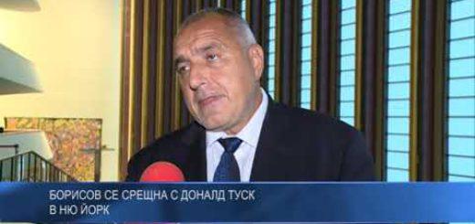 Борисов се срещна с Доналд Туск в Ню Йорк