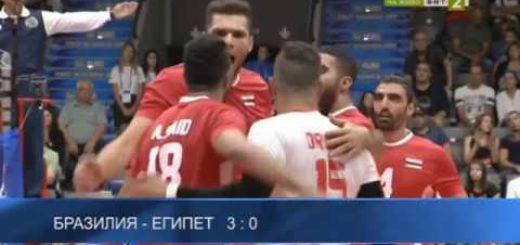 Бразилия – Египет 3 : 0