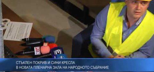 Стъклен покрив и сини кресла в новата пленарна зала на Народното събрание