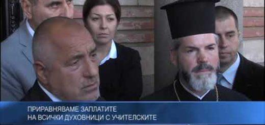 Бойко Борисов: Приравняваме заплатите на всички духовници с учителските