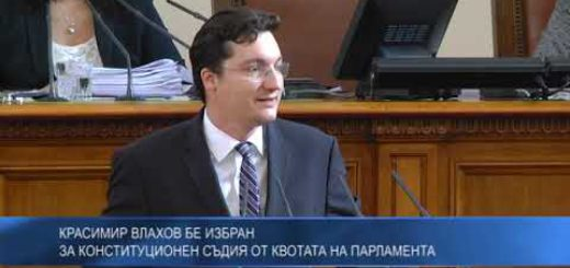 Красимир Влахов бе избран за Конституционен съдия от квотата на парламента