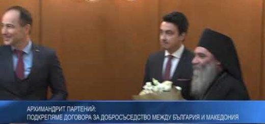 Архимандрит Партений: Подкрепяме договора за добросъседство между България и Македония