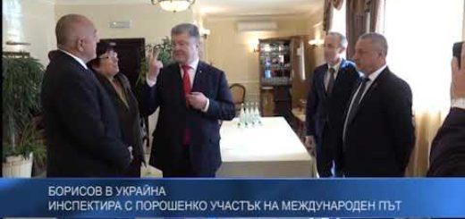 Борисов в Украйна – инспектира с Порошенко участък на международен път
