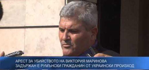 Арест за убийството на Виктория Маринова: Задържан е румънски гражданин с украински произход